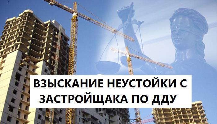 юристы по долевому строительству москва